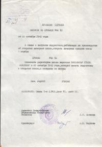 Скан приказа от 20 октября 1943г., об открытии вечерней школы